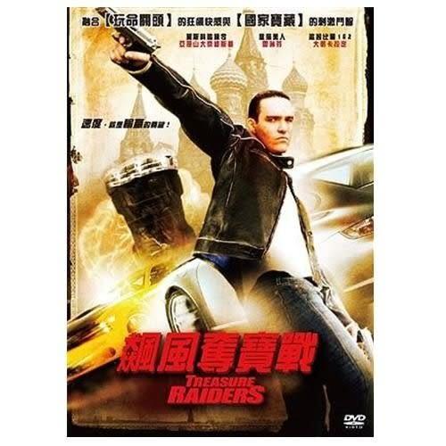 飆風奪寶戰 DVD   (購潮8)