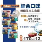 【SofyDOG】K9 Natural 98%鮮燉生肉主食貓罐-六口味混搭12件(170g)貓罐頭 主食罐