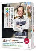 內田悟的蔬菜教室 當季蔬菜料理完全指南 保存版 春夏秋冬(限量盒裝套書)