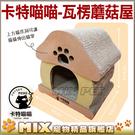 ◆MIX米克斯◆卡特喵喵.豪華瓦楞貓咪蘑菇屋(厚實瓦楞紙板)、可鑽可睡可抓可玩可趴、耐用少屑