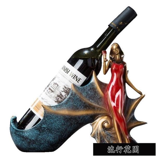 快速出貨 歐式創意美女紅酒架擺件美式現代家用酒櫃葡萄酒酒架酒瓶【全館免運】