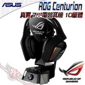 華碩 ASUS ROG Centurion 真實 7.1 電競耳機 10單體