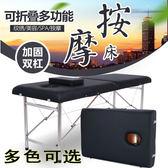 美容床 便攜式折疊床原始點按摩床推拿床火療床紋身床理療床 超值價