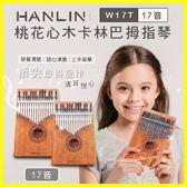 免運!HANLIN W17T 桃花心木17音卡林巴拇指琴 手指鋼琴 療癒小玩具 隨身樂器 兒童樂器【翔盛】