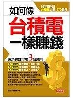 二手書博民逛書店 《如何像台積電一樣賺錢》 R2Y ISBN:986685325X│孫健、趙濤