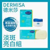Dermisa  德米莎 淡斑亮白組(淡斑亮白皂 85g +淡斑亮白霜 42g)【台安藥妝】
