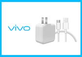 VIVO 原廠 9V/2A 雙引擎閃充充電器 + Type C 傳輸充電線組 (密封袋裝)