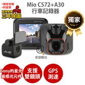 Mio C572+A30【送 64G+A05雙孔+萬用刀】前後雙鏡 行車記錄器 SONY Starvis