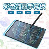 彩色 液晶 手寫板 10吋 兒童 繪畫 涂鴉 電子黑板 光能寫字板 畫畫板
