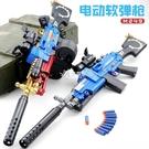 玩具槍 兒童電動玩具槍m249大菠蘿連發軟彈槍滿配手自一體m416突擊步槍