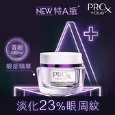 OLAY ProX煥顏淡紋抗皺眼部精華霜 30g
