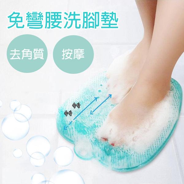 蘋果硅膠洗腳按摩墊 足部指壓清潔墊 免彎腰洗腳墊 舒壓 洗腳按摩墊【Z90556】