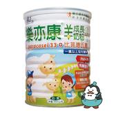 景岳 樂亦康 成長羊奶粉A+ 900g