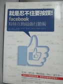 【書寶二手書T1/行銷_KCG】就是忍不住要按讚!Facebook粉絲互動最強行銷術_原裕/內野智仁
