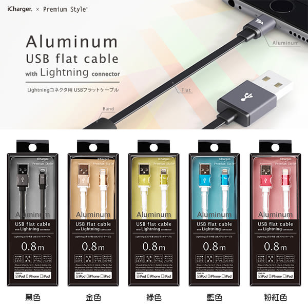 【日本 PGA-iJacket】Apple Lightning USB flat cable 質感 鋁製頭0.8m 充電線 傳輸線
