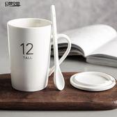 杯子創意 個性 潮流 馬克杯 咖啡杯 陶瓷杯 帶蓋勺北歐 大容量喝水杯