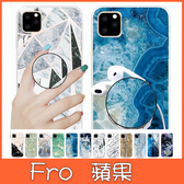 蘋果 iPhone 11 11 Pro 11 Pro Max 渲染大理石 手機殼 支架 全包邊 軟殼 保護殼