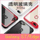 【萌萌噠】三星 Galaxy S7 / S7 Edge 簡約黑白情侶款  全包透明壓克力背板 防摔保護殼 手機殼 手機套