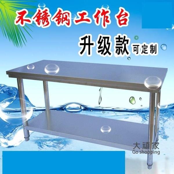 不鏽鋼工作台 雙層不鏽鋼工作台廚房專用桌子飯店操作台打荷台面打包裝台 廚房用品T