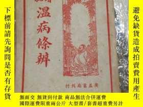 二手書博民逛書店罕見增批溫病條辯Y249437 廣益書局 出版1947