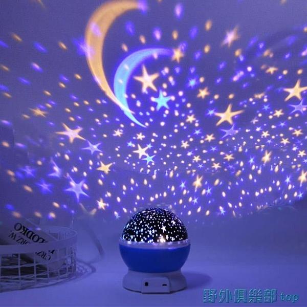 星空燈 創意浪漫星空燈投影儀臥室夢幻旋轉滿天星睡眠星光星星床頭小夜燈 快速出貨
