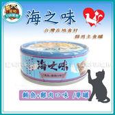 *~寵物FUN城市~*海之味 貓用主食罐《鮪魚+雞肉口味85g》 湯罐/貓咪罐頭