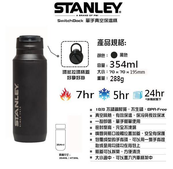 Stanley 美國品牌 真空保溫瓶 保溫瓶/ 保冷瓶 0.35L (黑)