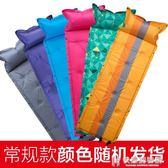 睡墊自動充氣墊加厚防潮墊子 戶外帳篷 充氣床墊單人 igo快意購物網