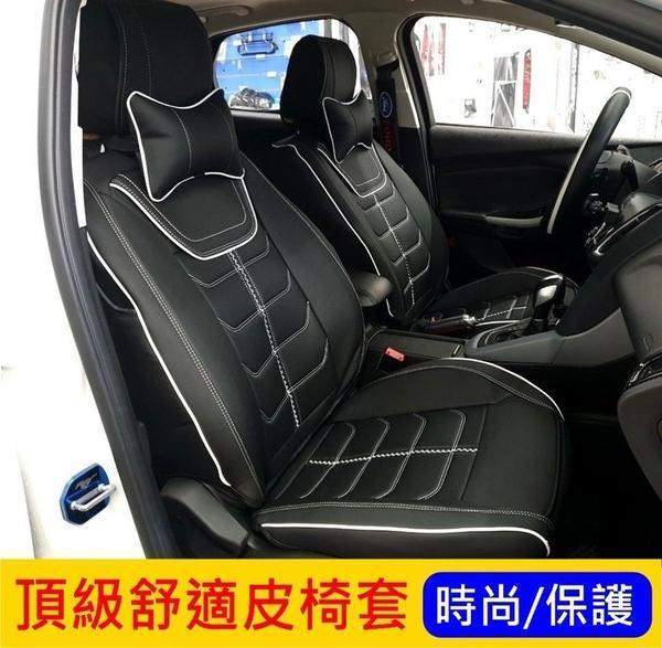TOYOTA豐田【RAV4跑車款皮椅套】(RAV4全車系適用)2020年全新款 皮革椅套 內裝 保護套 座椅套