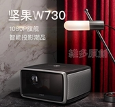 迷你投影儀 堅果W730投影儀家用1080P高清J7升級版4K無屏電視WiFi智慧左右梯形側投 DF 維多
