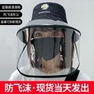 帽子女防飛沫漁夫帽韓國潮春秋遮陽防曬紫外線防疫隔離罩防護帽子快速出貨快速出貨