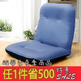 椅子 榻榻米 日式和室椅 雅典高背舒適無腿折疊和式椅 藍 KOTAS