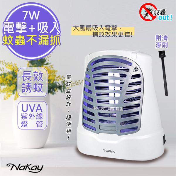 【NaKay】7W電擊式UVA燈管捕蚊器/補蚊燈(NML-770)誘蚊-吸入-電擊