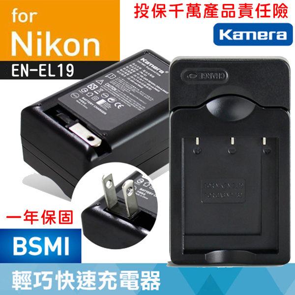 佳美能@攝彩@尼康Nikon EN-EL19佳美能充電器S32 S33 S100 S4150 S6400 S3600 S6700