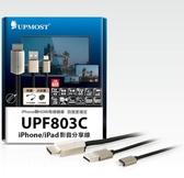 UPMOST 登昌恆 UPF803C iPhone / iPad 影音分享線