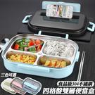 便當盒 保溫盒 [送 餐具 保溫便當袋] 304不鏽鋼 密封盒 保鮮盒 野餐盒 飯盒 雙層 隔熱 防燙 四色