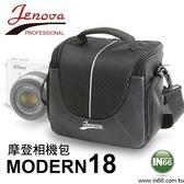 【聖影數位】JENOVA 吉尼佛 MODERN 18 摩登系列 11.5*6*12cm