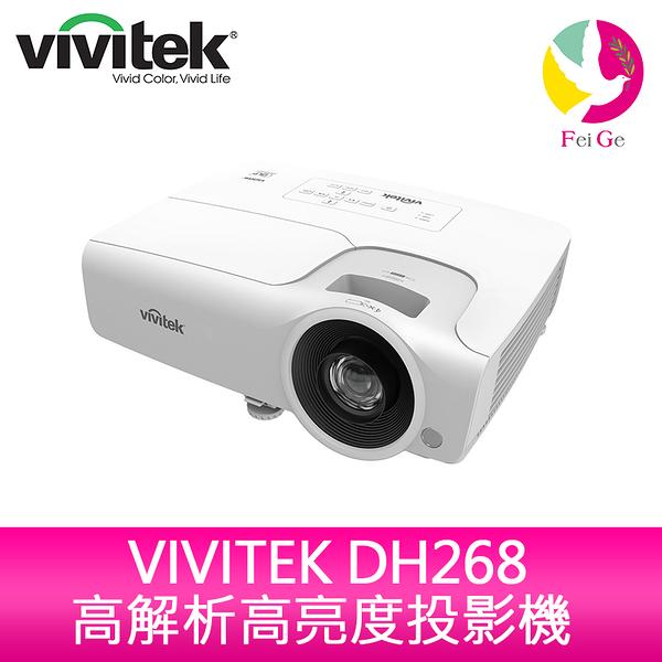 分期0利率 麗訊 Vivitek DH268 高解析高亮度投影機 3500流明度 公司貨