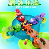 兒童親子玩具青蛙吃豆大號桌面貪吃搶珠益智吃球豆子游戲台秋節88折