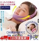 現貨日本防打呼止鼾帶 緊致提拉睡眠瘦臉帶 防止口呼吸 張口睡覺 防止打呼 成人夜間打呼igo
