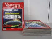 【書寶二手書T5/雜誌期刊_RGY】牛頓_220~229期間_共10本合售_閃亮的極光等