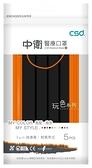 中衛醫療口罩黑+黑古銅玩色系列5片/包 *維康