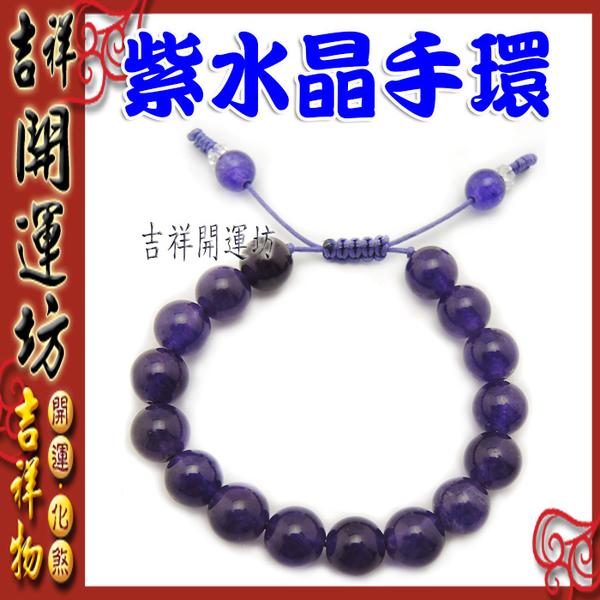 【吉祥開運坊】手鍊系列【紫水晶~圓型手鍊-大小可調(6mm)】開光加持/擇日安置