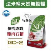 Farmina法米納GC-2[雞肉石榴無穀全貓糧,1.5kg] 產地:義大利