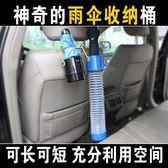 車用置物架車用防水可伸縮雨傘桶 汽車雨傘收納桶