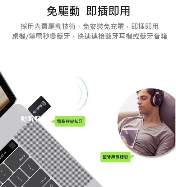 【世明國際】USB藍牙適配器5.0發射器筆電桌上型電腦音頻無線連接藍牙耳機音響 藍芽
