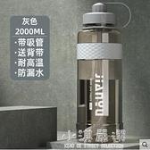 超大容量水杯子男便攜水瓶太空杯戶外運動大號塑料吸管水壺2000ml『小淇嚴選』
