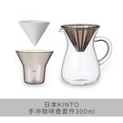 日本【KINTO】手沖咖啡壺套件-300ml