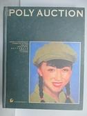 【書寶二手書T7/收藏_EOM】POLY保利_現當代中國藝術日場_2007/6/1