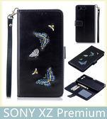 SONY Xperia XZ Premium 蝴蝶刺繡皮套 插卡 吊繩 支架 錢包 側翻皮套 手機套 手機殼 保護殼 皮套